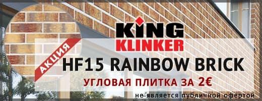 Акция! Угловая клинкерная плитка KING KLINKER HF15! Всего за 2 евро!!