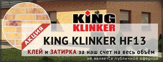 Акция! Клинкерная плитка KING KLINKER HF13! КЛЕЙ и ЗАТИРКА за наш счет на весь объём!
